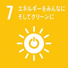 SDGs 7 エネルギーをみんなにそしてクリーンに
