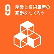 SDGs 9 産業と技術革新の基盤をつくろう