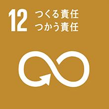 SDGs 12 つくる責任つかう責任