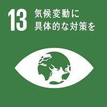 SDGs 13 気候変動に具体的な対策を
